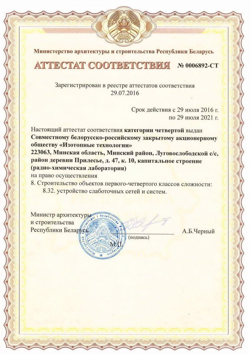Аттестат соответствия Министерства архитектуры и строительства
